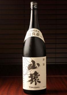 山猿 特別純米